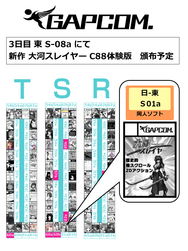 C88_info.png